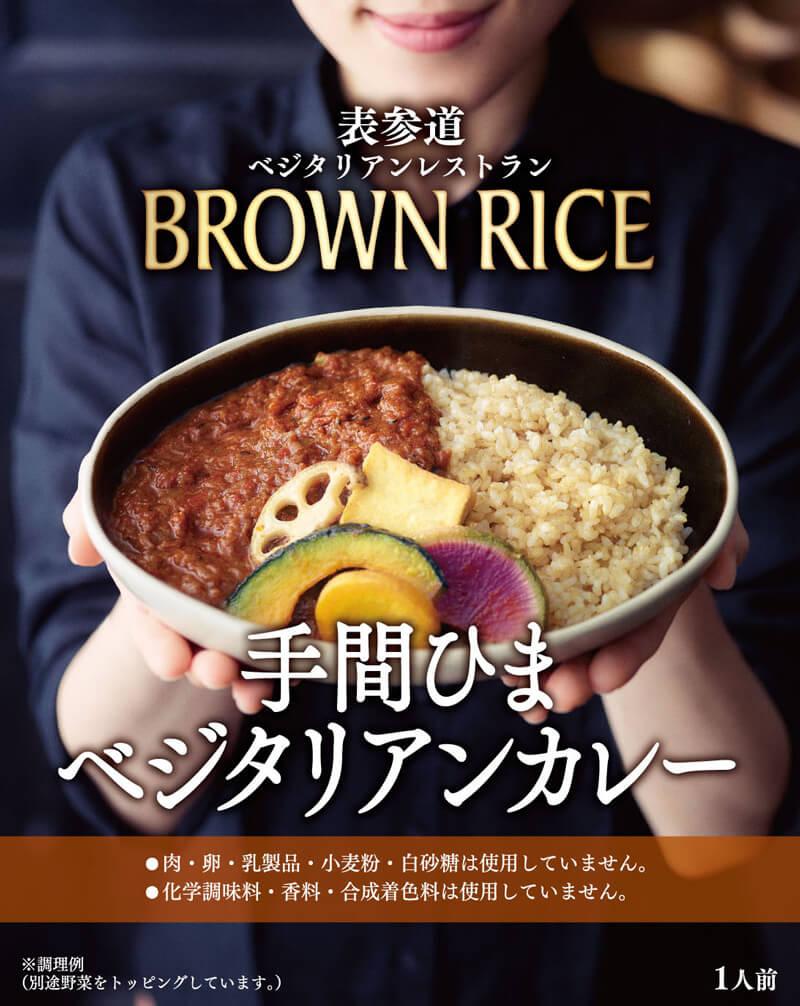 BROWN RICE手間ひまベジタリアンカレー