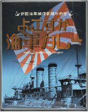 横須賀海軍カレー本舗よこすか海軍カレー