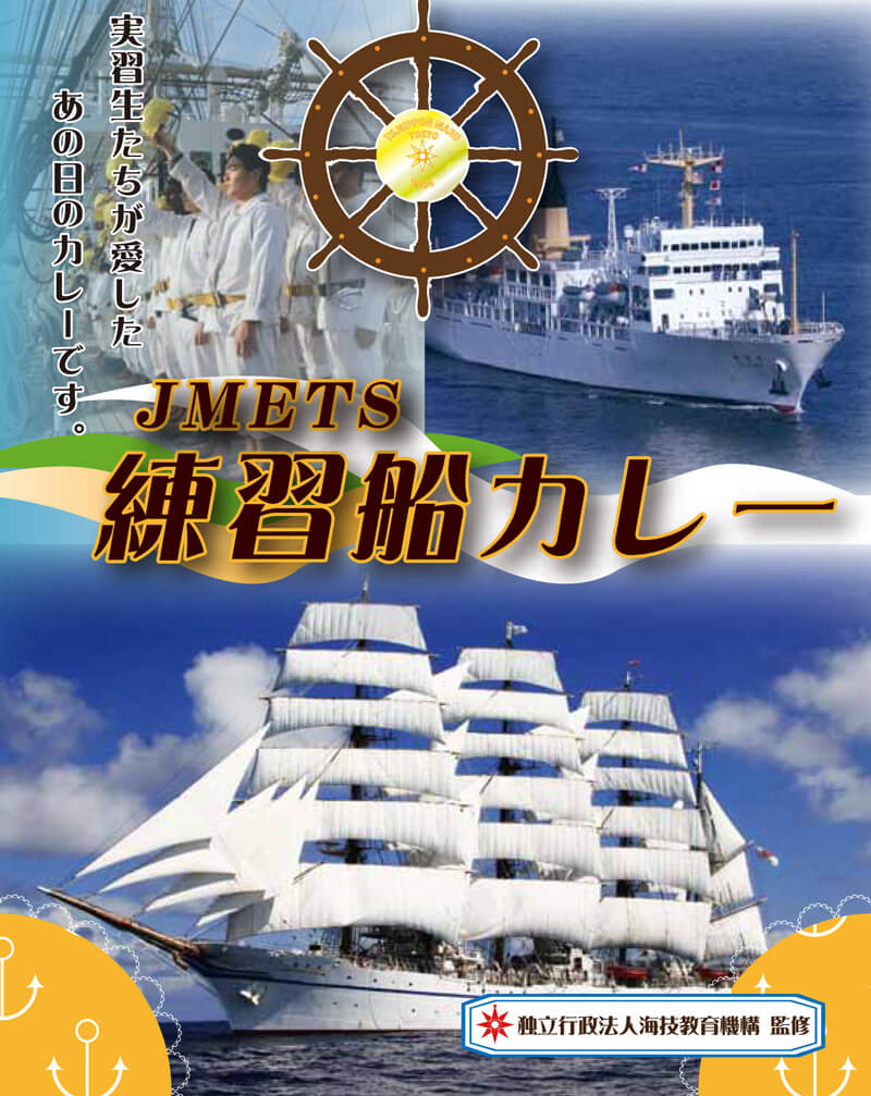 JMETS                 練習船カレー