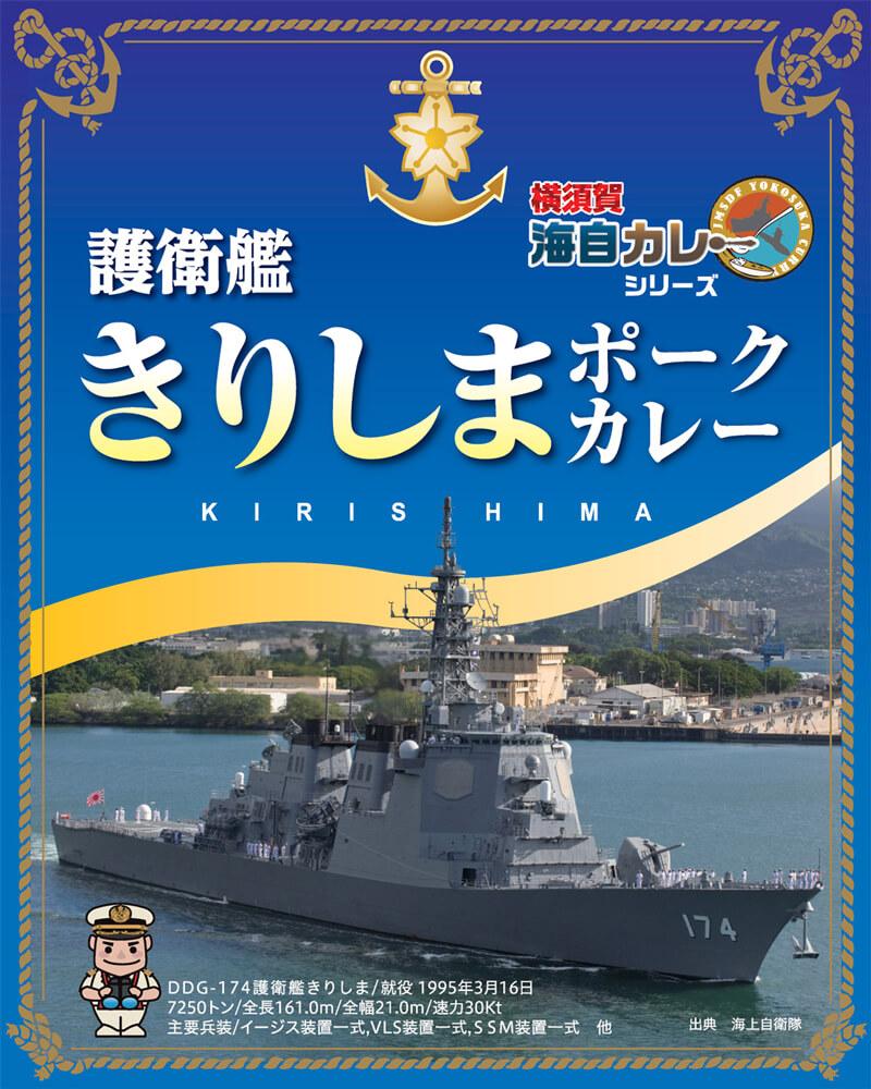 横須賀海自カレーシリーズ